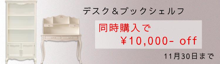 デスク&ブックシェルフ 同時購入で10000円off