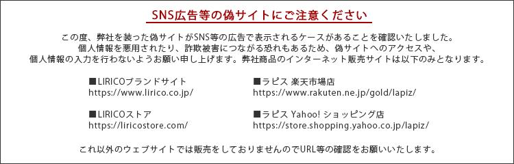 SNS広告等の偽サイトにご注意ください